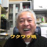 ワクワク班からのお知らせ・横浜カジノについて何かしたい人たちの会:2月15日開催