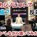 【カジトーーク】⑤日本カジノに賛成?反対? ポーカーテキサスホールデムをしながら話し合ってみました!字幕入れました!