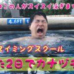 【奇跡の吉村水泳教室】フィリピン(セブ)旅行【カジノで◯◯円負けた男】#14