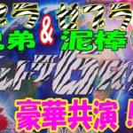 【遊146連】ぱちんこウルトラ6兄弟!ゼブラ6兄弟&ゼブラ泥棒豪華共演!さらにプレミアキャラも大集合!前回のウルトラ6兄弟実戦で大敗のGIGA、今日こそリベンジ大連チャン!?#155