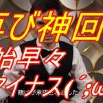 【神回】【オンラインカジノ】ブラックジャックで大逆転!??【無職借金1500万円】part16