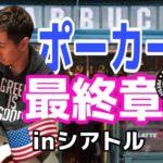 【ポーカー】いざ勝負!18歳から入れるカジノでポーカー!!シアトルと言えばスターバックス1号店!【Vol,7】