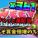 スイートアルケミーで361倍配当!【188BET】【オンラインカジノ生放送】【kaekae Dream Girls rio】