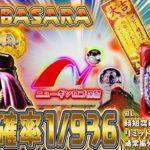 な、転落確率1/936だとッ!?P戦国BASARA パチンコ新台実践『初打ち!』2020年4月新台<ニューギン>【たぬパチ!】