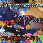【カジノゲーム】(ゴールデンホイヤー) オーシャンキング2で運がいい時はとことんいいのを目撃😳【スマホゲーム】【長者への道】 (Golden Ho Yeah)