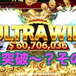 3億越え〜フルハウスカジノ