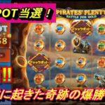 【ジャックポット当選】300$→10300$までの軌跡 その2