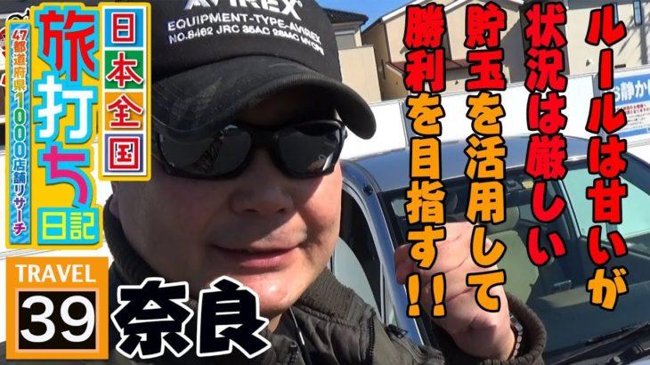 バイク修次郎の日本全国旅打ち日記/39-奈良県【パチンコ】【ぱちんこ】