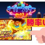 【スーパーラッキーカジノ】オーシャンモンスター4やってみた!