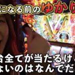 【カブトムシゆかり】【6号機】『リブロンチャンネル』 #55「 カブトムシゆかり 編」【スロット】【パチンコ】