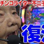 入院から復活したのでおさかなちゃん打ちました。【83歳でパチンコライターを目指します!#34】