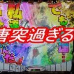 CR戦姫絶唱シンフォギア 唐突過ぎるシンフォギア面白し!