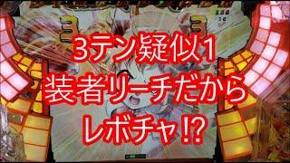 CR戦姫絶唱シンフォギア 初当たりが軽い台を繰り返す!? 緊張の最終決戦!?