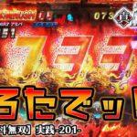 【CR真・北斗無双】実践-201-もらったッ!!の巻