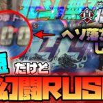 【CR真・北斗無双】-パチンコ実践 No.14- 時短なのに幻闘RUSH!? STヘソ落ちの瞬間をご覧ください!