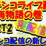 【パチンコライブ配信】CR海物語IN沖縄の巻 PART2【放置・寝配信】