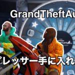 【GTA5】カジノで当たってテンション上がった!まめはな。