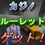 【GTA5】カジノ ルーレット 車が2日連続で大当たりー!!(その1)