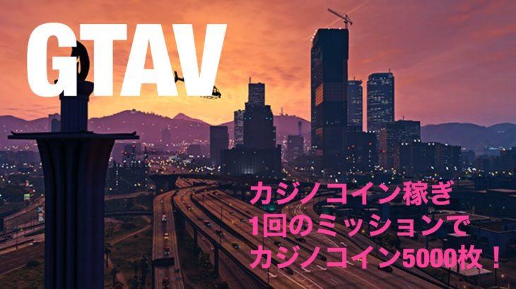 GTAV カジノコイン稼ぎ
