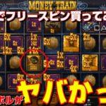 【オンラインカジノ】MONEY TRAINで勝つまでフリースピン購入してみたら【ノニコム】