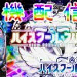 【パチンコ】Pハイスクール・フリート(はいふり) 生放送⑮ 【実機配信 Live】