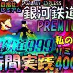P銀河鉄道999 PREMIUM「私の初打ち」<平和>~パチ私伝~<PACHI SIDEN>