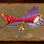【ドラゴンクエストX 完全初見プレイ#8】ドラクエ10  メンテまでカジノとか♪