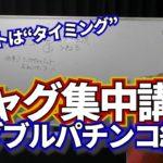 一発ギャグ解説『ダブルパチンコ』【Yes!アキト集中講座】