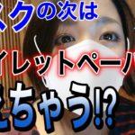 【元パチンコ店員】コロナウイルスの疑いあっても打ちに行く人は行く…(´-`).。oO【日本中大混乱ですね!汗】