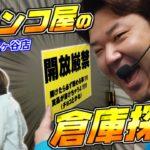 【開放厳禁!?】オカルト店長とぶーちゃんがパチンコ屋さんの倉庫の現実を見せます!!