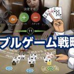 【初心者必見】ベラジョンオンラインカジノのライブブラックジャックを日本人とアメリカ人でプレイしてみた【テーブルゲーム戦略】
