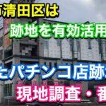 【パチンコ店の閉店ラッシュが止まらない・番外編】潰れたパチンコ店跡地の有効活用されている、札幌市清田区