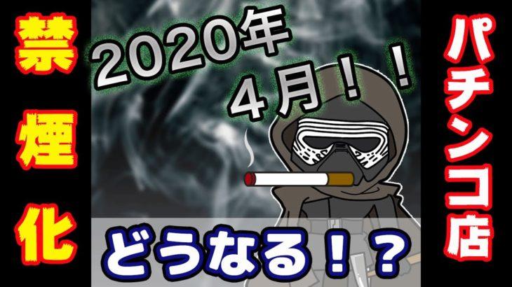 パチンコホール禁煙化の影響とは?