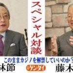 【スペシャル対談】小林節✕藤木幸夫「このままカジノを解禁していいのか」