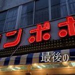 東京都福生市 パチンコ店「たんぽぽ」最後の一日
