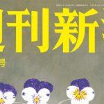 週刊新潮「萩生田光一大臣にカジノ汚染の証拠画像」はデマ 事実無根の名誉毀損と萩生田大臣が否定