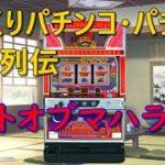 ゆっくりパチンコ・パチスロ珍台列伝2 ~ナイトオブマハラジャ~【ゆっくり解説】