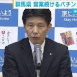 群馬県 営業続けるパチンコ店 公表へ(20/04/28)