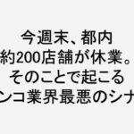 マルハン、ダイナムなど東京都パチンコ店約200店舗が4月4日、5日、コロナウイルス感染拡大防止のため臨時休業を公表。しかし、今回の事態で大きな落とし穴が・・・