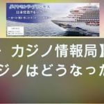 【緊急ニュース】 2020年04月26日 【新・カジノ情報局】コロナでカジノはどうなった…(4) ほとんどのカジノが閉鎖され…日本版IRも急ブレーキ? (1/2ページ) – zakzak:夕刊フジ公