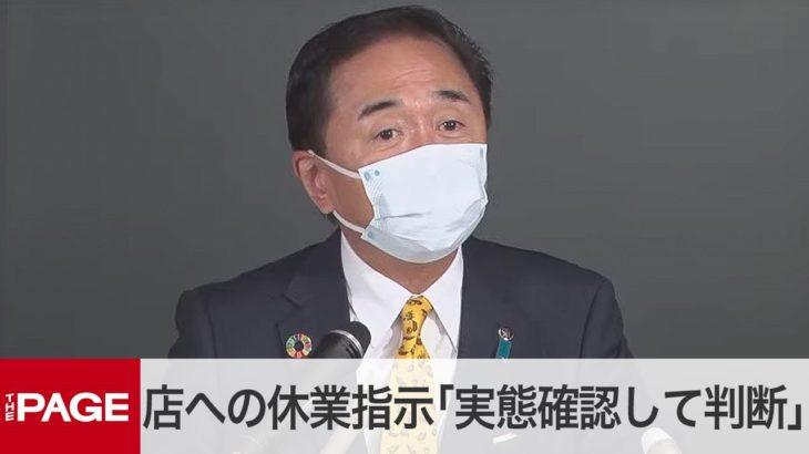 パチンコ店3店舗が営業継続 神奈川知事「実態確認し『休業指示』を判断」(2020年4月30日)