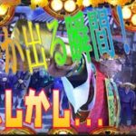 パチンカス奮闘日誌#36 パチンコ【真・花の慶次2漆黒】自粛中の暇つぶしにどうぞ^ω^