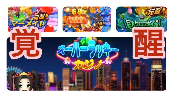 ラッキーカジノ】オーシャンモンスター4❗️覚醒祭り🎉