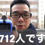 (4月7日)パチンコメーカーのテレワークの状況を調べるため、上野の交通量を調査してみた