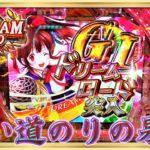 4月新台!G1 DREAM ROAD~なが~い道のりの果てのG1 DREAM ROAD!~