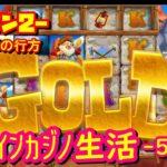 5日目 オンラインカジノ生活シーズン2【ベラジョンカジノ】