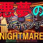 #64【オンラインカジノ ドリームキャッチャー】ドリームキャッチャーでマーチンゲール法試してみた(途中までw)!!