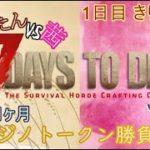 【7DTD】茜VSきりたん 1ヶ月カジノトークン勝負 1日目きりたんside