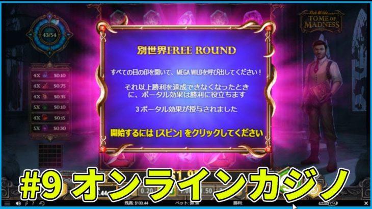 #9 オンラインカジノ【ベラジョンカジノ】