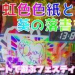 [パチンコ実践]葵の落書き!!AKB48ワンツースリーフェスティバルを遊戯[琴葉姉妹のパチスロ日和178日目]